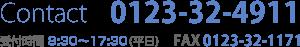 0123-32-4911