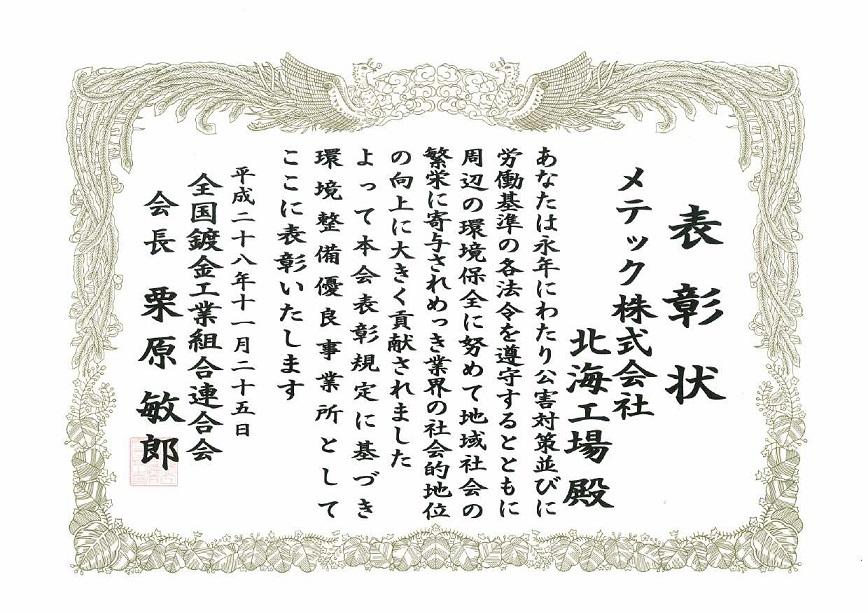 【環境整備優良事業所】表彰状